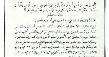 سلطنة عمان تعلن رسميا... رمضان يوم الأربعاء 10 يوليو