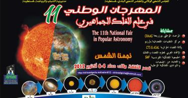 The 11th Edition of the National Festival in Popular Astronomy