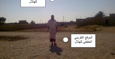 تقصي حقائق إعلان الجزائر رؤية هلال رمضان