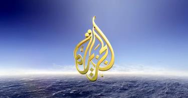 لقاء المركز على قناة الجزيرة حول رؤية هلال العيد شوال 1437هـ
