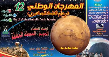 المهرجان الوطني الثاني عشر في علم الفلك الجماهيري