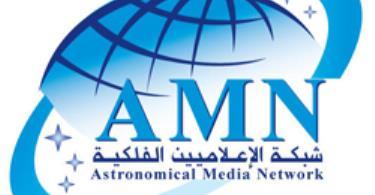 تقرير حفل افتتاح شبكة الإعلاميين الفلكية