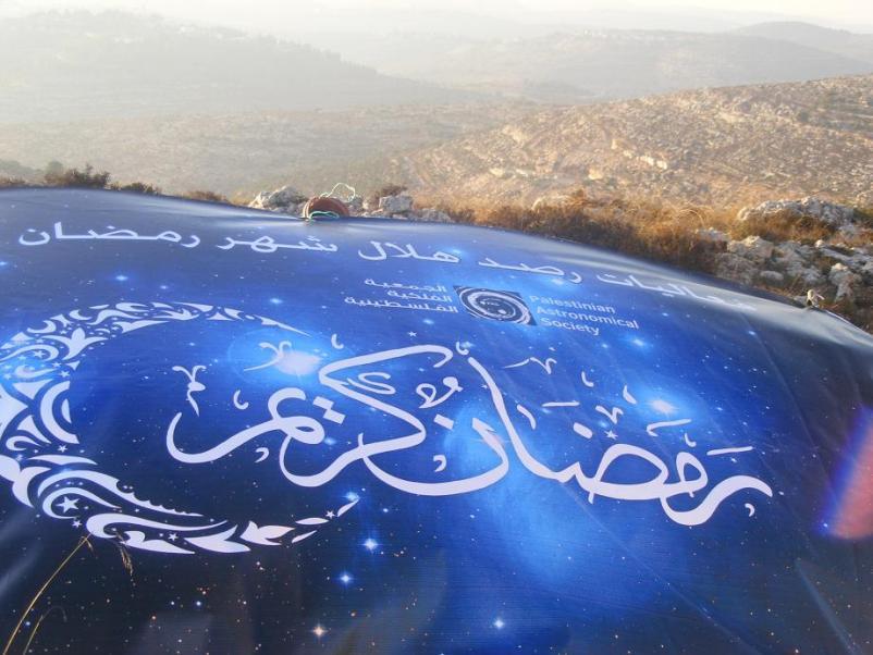 Observation du croissant de ramadan 1430 au palestine 21 Août 2009